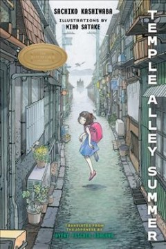 Temple alley summer by Kashiwaba, Sachiko